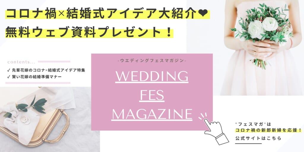 結婚式のコロナ対策資料プレゼント!ウエディングフェスマガジン
